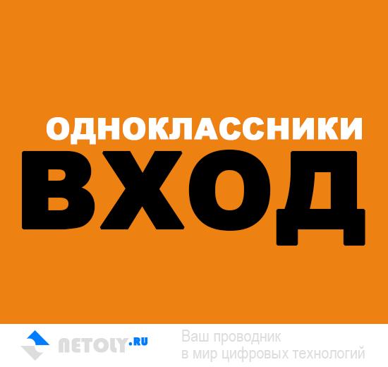 Войти одноклассники одноклассники Заблокировали Одноклассники?