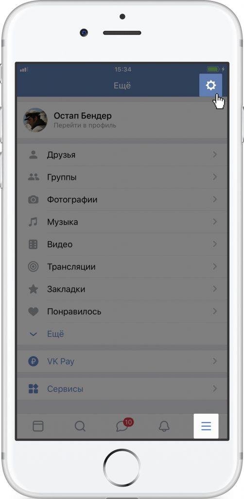 Включить темную тему на iOS - шаг первый