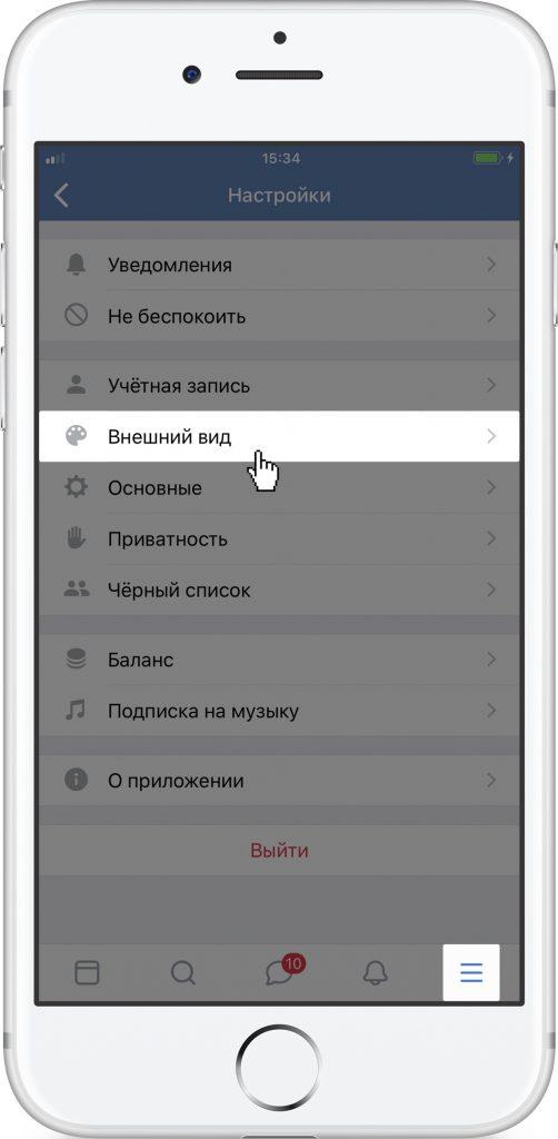 Включить темную тему на iOS - шаг второй