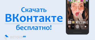 Скачать ВКонтакте бесплатно!