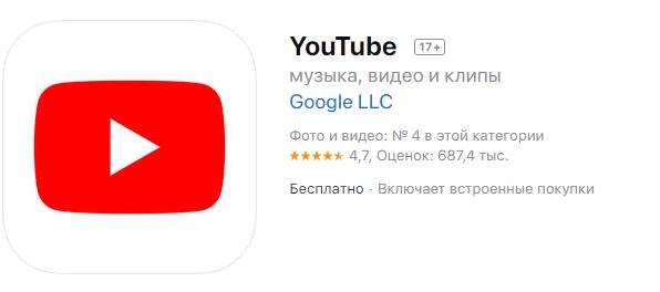 Значок ютуба в AppStore