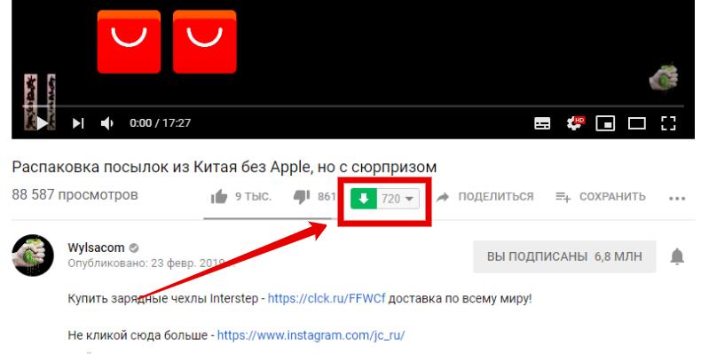 Кнопка скачивания видео с Ютуба