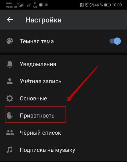 Настройки приватности в мобильной версии ВКонтакте