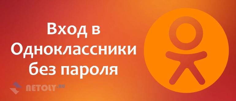 Одноклассники Моя страница: открыть без пароля и логина