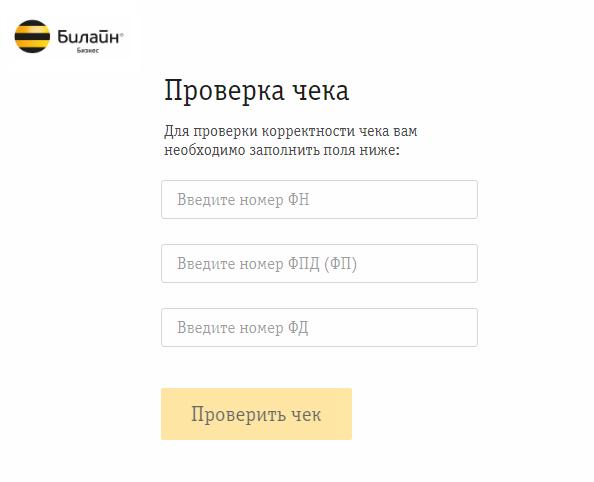 сервис проверки электронных чеков от BeelineOFD