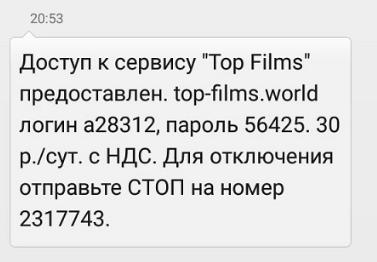 Что за номер 2317743 (3846002 ) и как в Теле2 отключить подписку на Hobby-Fun и Top-Folms