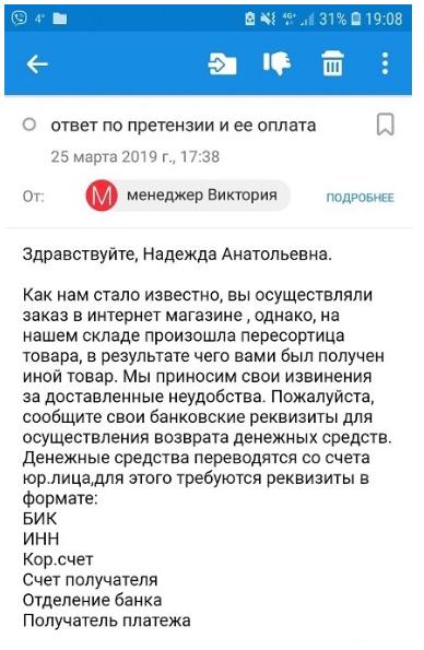 """Как вернуть деньги от ООО """"Пост Сервис"""""""
