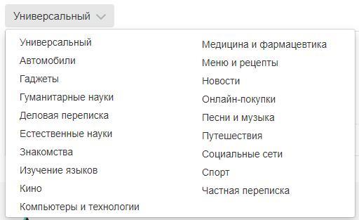 Переводчик с английского на русский: 4 лучших в 2020 году
