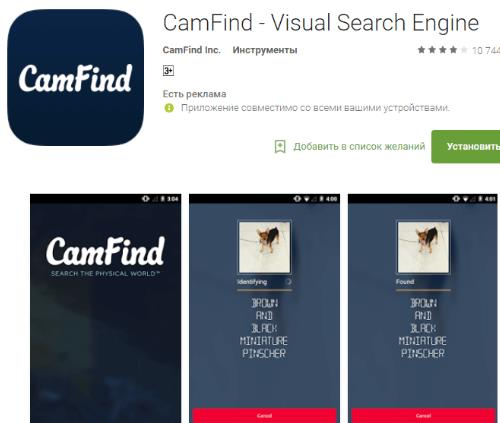 CamFind для Андроид