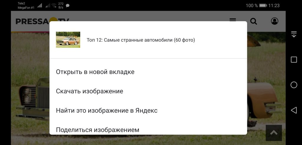 """Кликните по пункту """"Найти это изображение в Яндекс"""""""