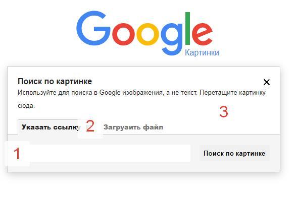 Три способа загрузить картинку в гугл для поиска