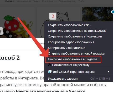 Найти изображение в Яндекс.Браузере