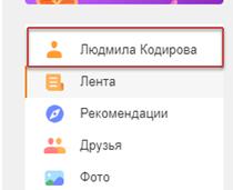 Личные данные своего аккаунта