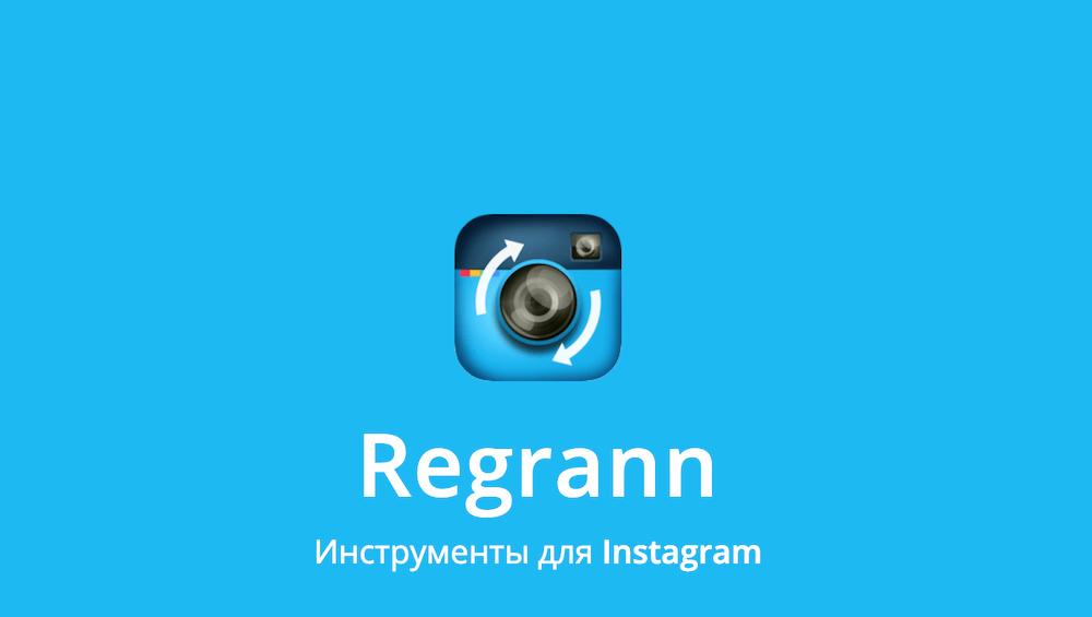 Regrann