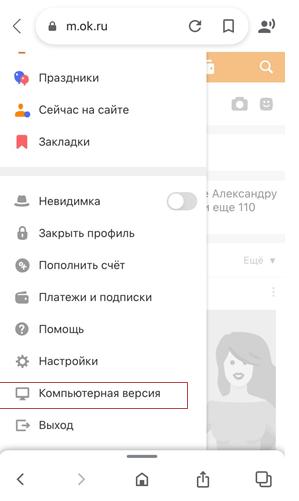 Скрин m.ok.ru