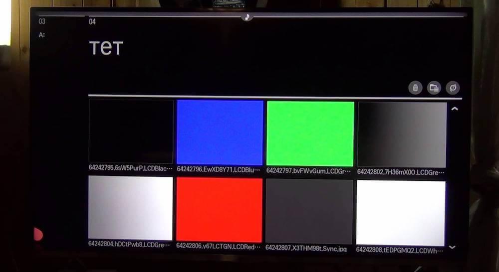 Тест телевизора на битые пиксели